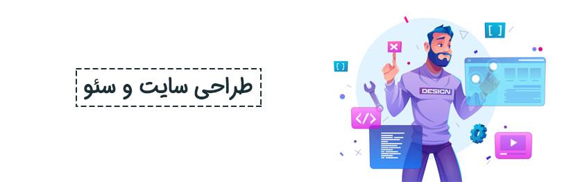 طراحی سایت و سئو پر درامدترین شغل در حال حاضر در ایران