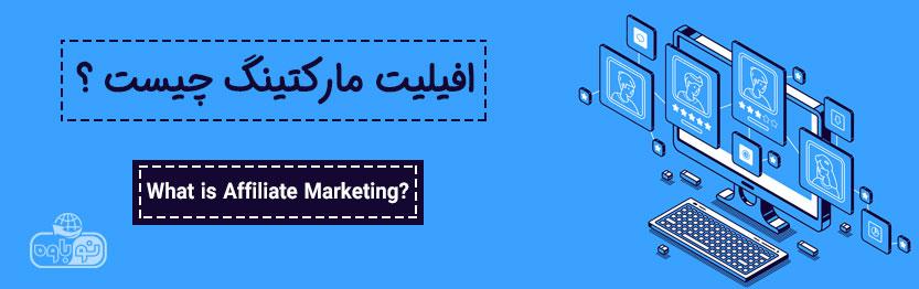 همکاری در فروش (افیلیت مارکتینگ) چیست