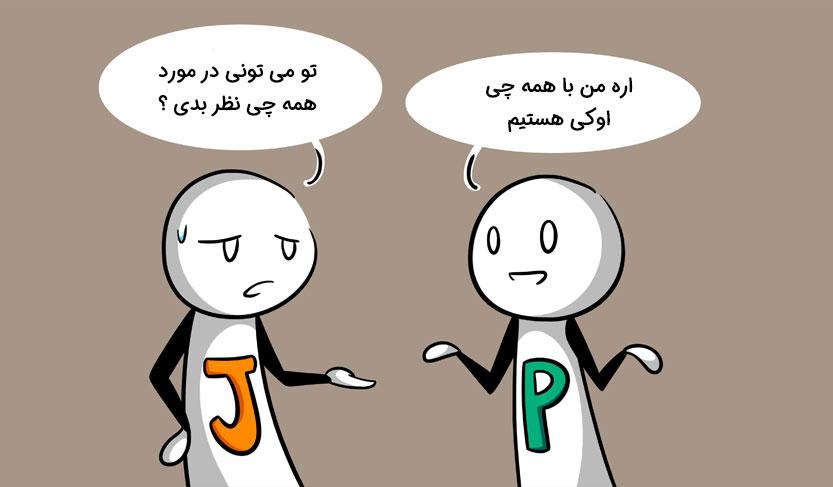 ادراکی (P) یا قضاوتی (J)