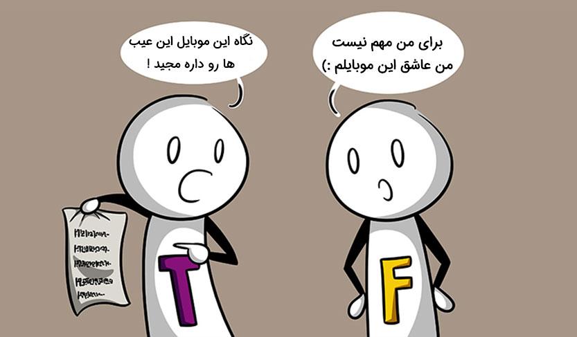 احساسی (F) یا منطقی (T)