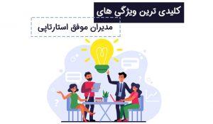 ویژگی های مدیران موفق استارتاپی