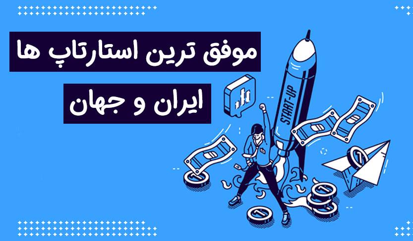 موفق ترین استارت های ایران و جهان