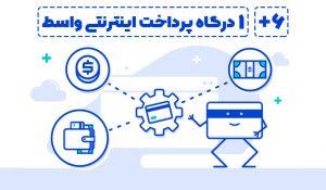 بهترین درگاه پرداخت اینترنتی واسط ایران